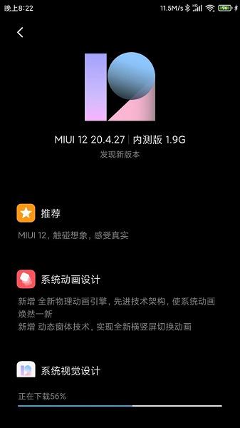 Отставить панику. Трёхлетний Xiaomi Mi 6 уже получает новейшую MIUI 12 у избранных