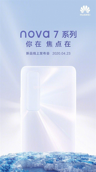 Huawei Nova 7 Pro с 50-кратным зумом и огромной камерой обзавелся датой выхода