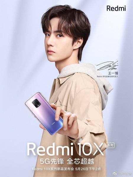 Redmi 10X наконец показали с обеих сторон на официальных изображениях