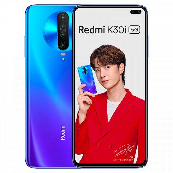 Очень доступные 120 Гц. Смартфон Redmi K30i 5G доступен для заказа по сниженной цене у себя на родине