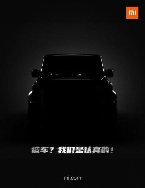 Завтра Xiaomi может представить… автомобиль