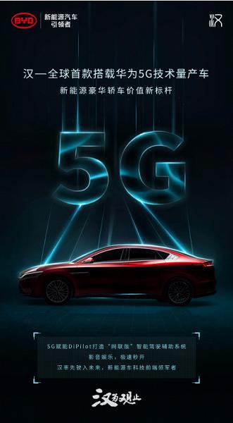 BYD Han — первый в мире серийный автомобиль с поддержкой 5G