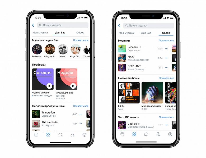 Во «Вконтакте» заработали новые рекомендации музыки
