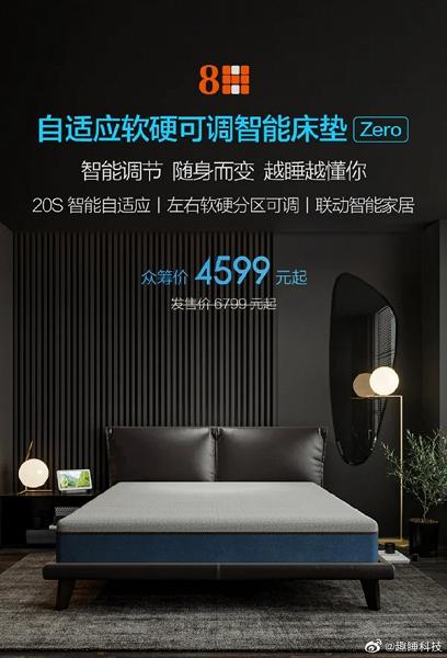 Xiaomi предлагает очень умный матрас по цене флагманского смартфона
