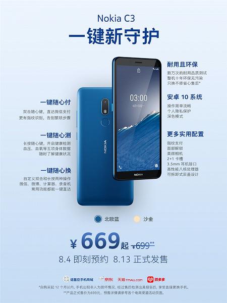 Что ждать от смартфона за $100? Представлен Nokia C3