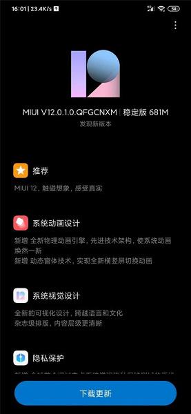 Бестселлер Redmi Note 7 начал получать стабильную MIUI 12