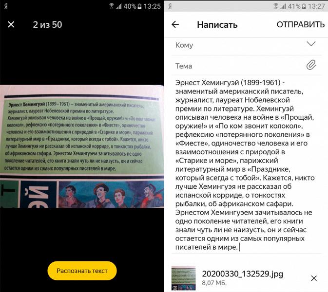 В Яндекс.Почте появилось распознавание текста на изображениях