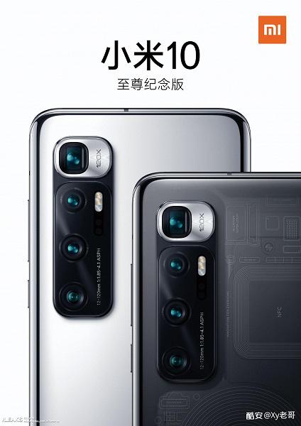 «Шокирующий» Xiaomi Mi 10 Ultra будет доступен в версии с огромным количеством памяти