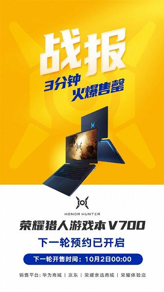 Игровой ноутбук Honor Hunter продается так же быстро, как флагманские смартфоны