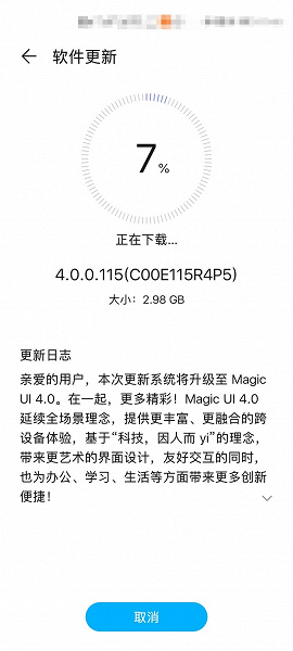 Honor V30 Pro получил прошивку Magic UI 4.0