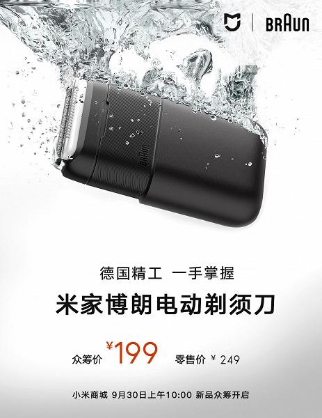 Представлена электробритва Xiaomi Mijia Braun