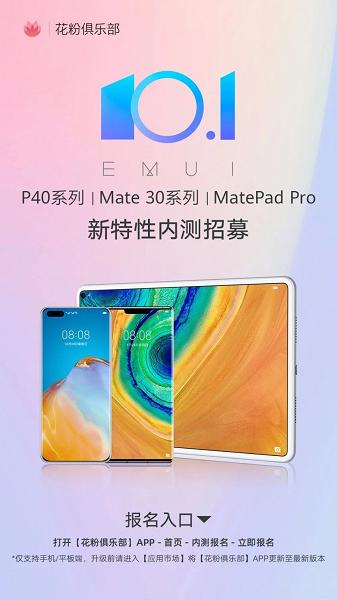 Грядёт большое обновление Huawei P40 и ещё девяти моделей. Huawei требуются добровольцы для тестирования новых функций