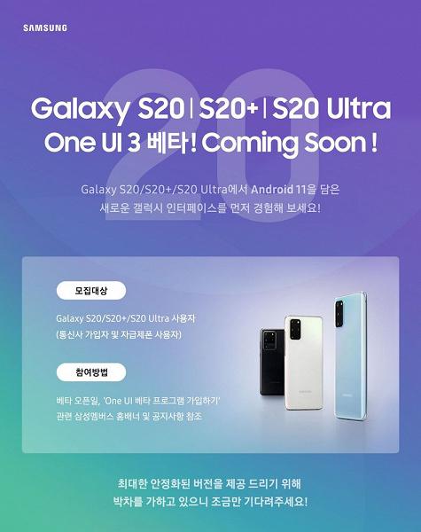 Лучше, чем MIUI и EMUI? Samsung вскоре начнёт открытое бета-тестирование оболочки One UI 3.0 на основе Android 11