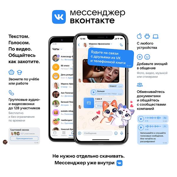 Во «ВКонтакте» преобразовали сообщения в «Мессенджер» с новыми функциями