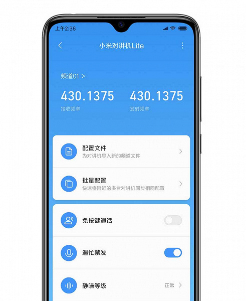 Xiaomi предлагает переговорное устройство за копейки. Представлена рация Mi Walkie Talkie Lite