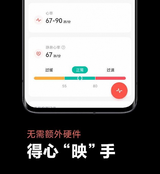 Xiaomi научила смартфоны с MIUI 12 определять пульс без дополнительных датчиков