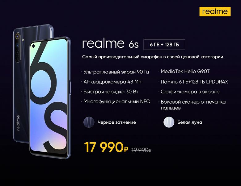 Самые народные 90 Гц. Российский Realme 6s получил поддержку NFC