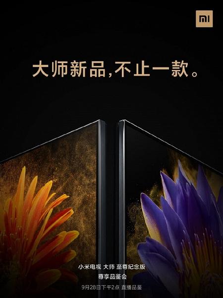 Xiaomi показала сразу два уникальных телевизора
