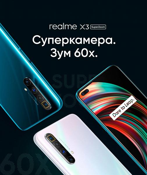 Realme обрушила цены в России. Realme X3 SuperZoom подешевел на 12 тысяч рублей