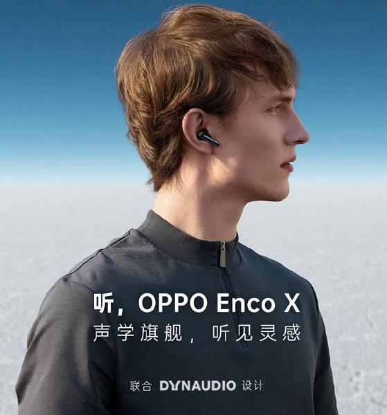 Dynaudio, активное шумоподавление, 25 часов автономной работы. Представлены полностью беспроводные наушники Oppo Enco X