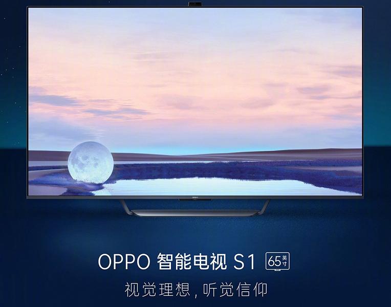 QLED, 65 дюймов, 4К, 18 динамиков, NFC и много еще чего. В Китае стартовали продажи телевизора Oppo Smart TV S1