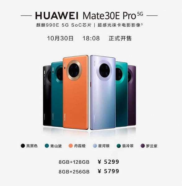 Huawei Mate 30E Pro оказался дороже Huawei Mate 40