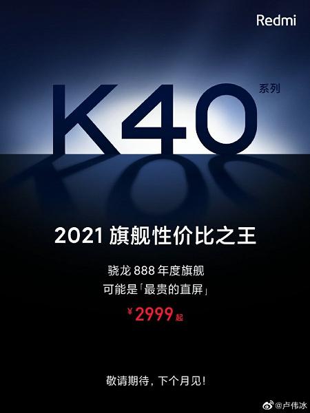 Самый дешёвый флагман Redmi K40 оснащён самым дорогим плоским экраном