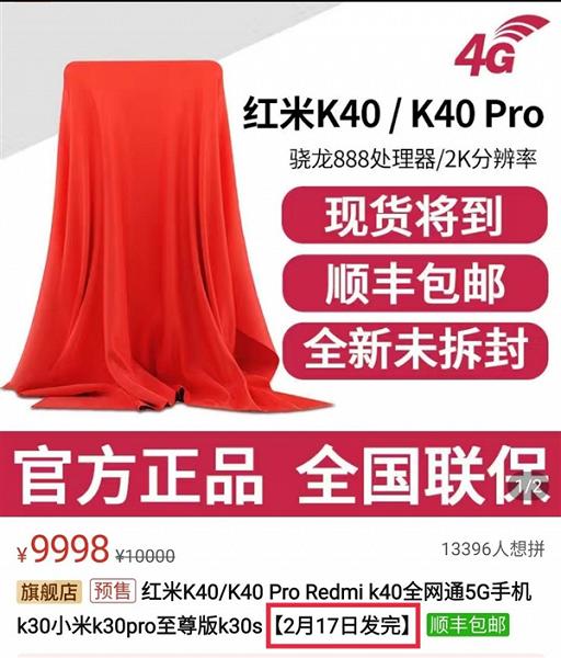 Серия бюджетных флагманов Redmi K40 появилась в магазинах