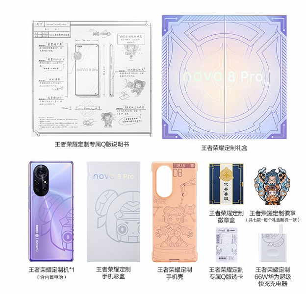 Представлено специальное издание Huawei Nova 8 Pro по цене обычного
