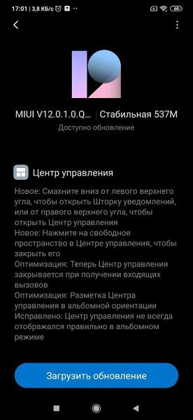 Xiaomi выпустила долгожданную MIUI 12 для Redmi 9 в России и Европе