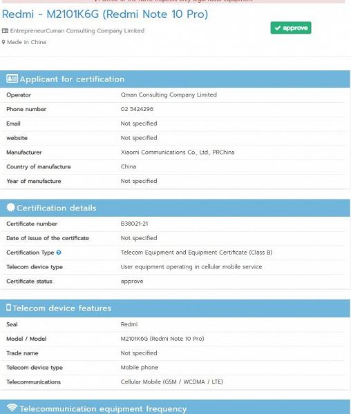 Redmi Note 10 и Redmi Note 10 Pro получили необходимые сертификаты перед выпуском. Характеристики смартфонов