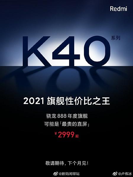 Redmi K40 уже можно заказать в Китае
