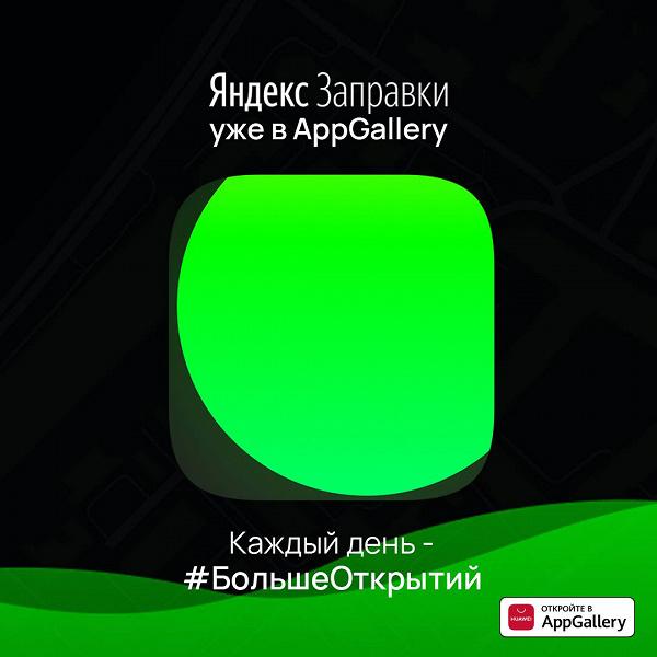 На смартфоны Huawei и Honor пришли Яндекс.Заправки