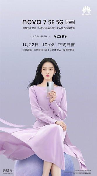 Huawei обновила прошлогодний Nova 7 SE: менее производительная SoC и выросшая цена