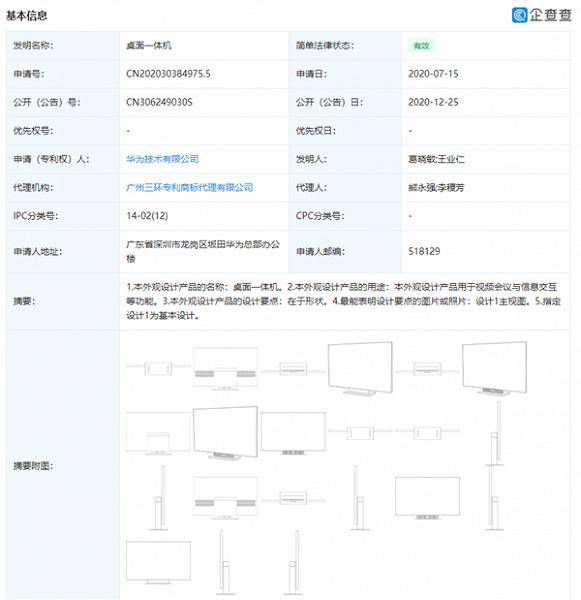 Huawei работает над конкурентом Apple iMac