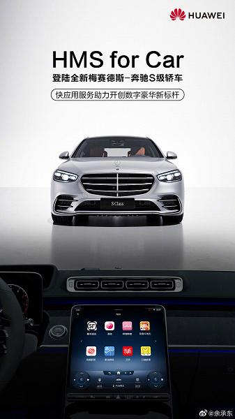 Вместо Android Auto и Apple CarPlay. Мобильные сервисы Huawei прописались в новейшем Mercedes-Benz S-Class