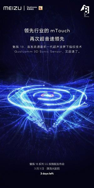 Meizu 18 Pro получил сверхбыстрый сканер отпечатков в экране и 44-мегапиксельную камеру