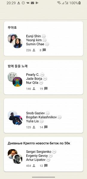 Российский разработчик за день создал версию Clubhouse для Android