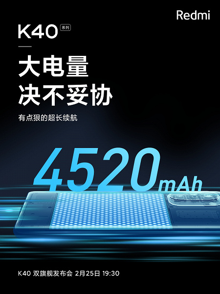 Redmi K40 не стал монстром автономности. Объявлена емкость аккумулятора смартфона