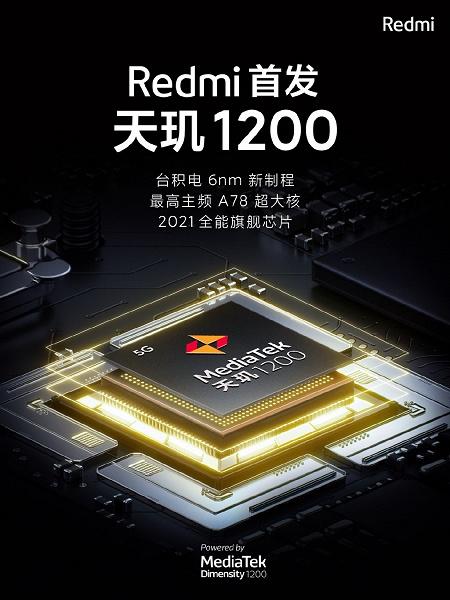 Первый Redmi на Dimensity 1200 с большим аккумулятором и сверхбыстрой зарядкой будет очень доступным