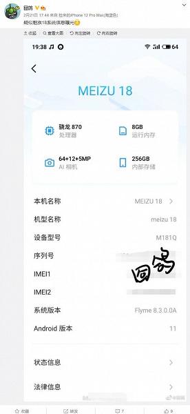 Snapdragon 870 и 64 Мп. Meizu 18 выглядит не очень по-флагмански в новой утечке