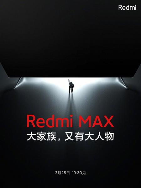 Маленький человек под большим телевизором. Redmi интригует анонсом новой модели линейки огромных ТВ Redmi Smart TV Max