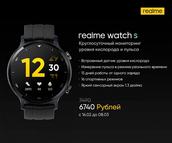 Умные часы Realme Watch S прибыли в Россию