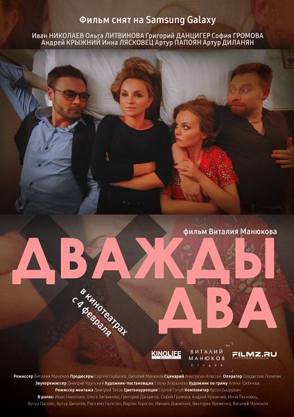 В российских кинотеатрах начался прокат полнометражного фильма, целиком снятого на Samsung Galaxy S20 Ultra