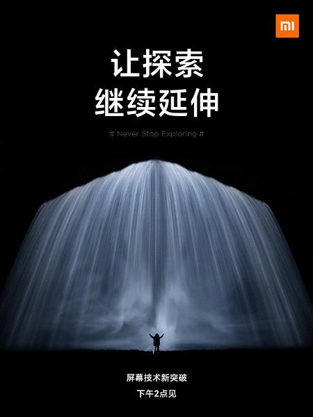 Xiaomi представляет свой гибкий смартфон уже сегодня