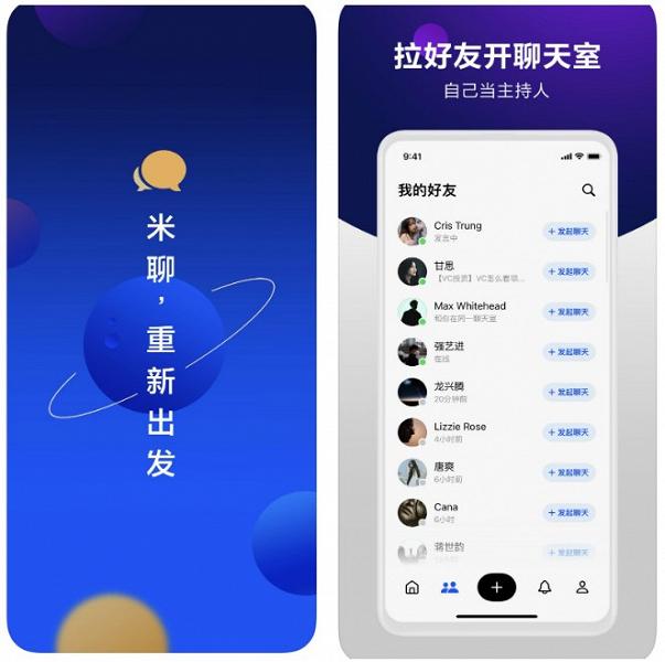 Xiaomi запускает свой Clubhouse для Android и iPhone