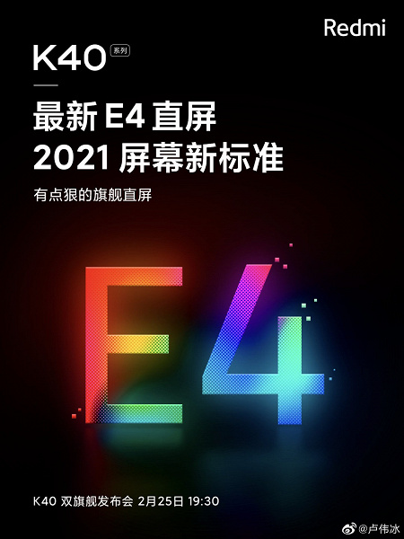 Официально: Redmi K40 получил такой же качественный экран OLED, как Xiaomi Mi 11 и Samsung Galaxy S21 Ultra