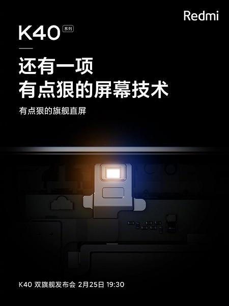 Подсмотрено у iPhone. Экран Redmi K40 будет адаптироваться к внешним условиям так же, как дисплеи смартфонов Apple
