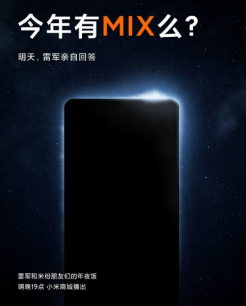 Так будет ли Xiaomi Mi MIX4? Компания наконец-то нарушила обет молчания