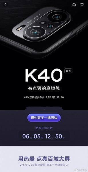 Redmi K40 уже доступен для заказа в Китае, за ним выстраивается очередь
